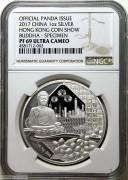 NGC-PF69 2017香港国际币展银质样章