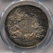 宣统年造大清银币壹圆宣三 PCGS AU 97