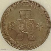 中华民国三十年古布半圆
