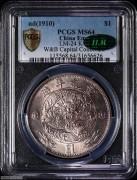 1910年宣统年造大清银币MS64