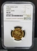 1996年熊猫纪念金币  1/4盎司  細字版