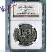 2001北京钱币博览会1盎司银币NGC62分