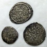 新疆叶尔羌光绪银钱五分3枚 罗德斯旧藏
