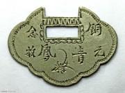 上海青鳯铜元念枚锁形轿饭钱