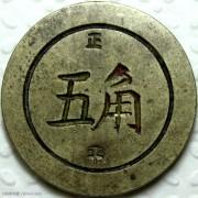 民国正平五角黄铜代用币