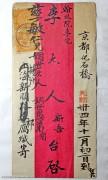 1906年上海寄北京红条封