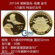 2015年 朝鲜-苍鹰1/2盎司 金币 999纯金纪念币