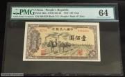 第一版人民币 驮运
