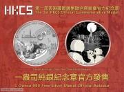 第一届香港国际钱币联合展销会1盎司银章