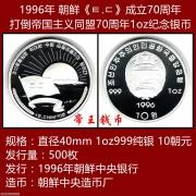 1996年 朝鲜-打倒帝国主义同盟成立70周年 1盎司银币