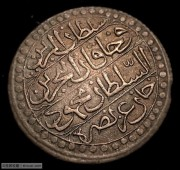 回历1240年(1825年)阿尔及利亚(奥斯曼帝国阿尔及尔行省)1布铢银币