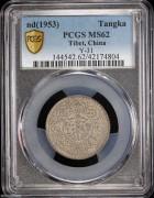 西藏阿果银币 原味重彩MS62