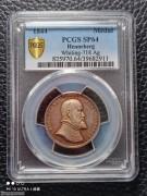【德藏】德国1844年亨尼伯格改革300周年纪念银章 PCGS SP64