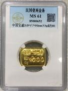 宝诚-MS61 民国 成色911 金锭 一两