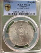 1925年蒙古唐吉银币  MS61 粉光