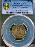 1949年绥远白塔一分铜元
