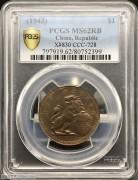 PCGS MS62BN 民国三十一年 中央造币厂桂林分厂五周年纪念 背狮子滚地球