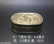 晚清民国 银制 龙纹 椭圆形盒子