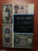 资本主义国家在旧中国发行和流通的货币