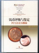 《钱币评级与鉴定 PCGS官方指南》(一印)