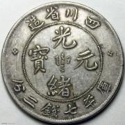XF 四川光绪七钱二分 四角龙粗鳞版
