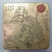 民国山水垂钓图铜墨盒