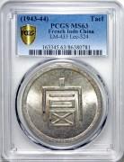 PCGS-MS63 云南富字一两