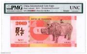 PMG-UNC 2019年农历己亥猪年贺岁纪念券