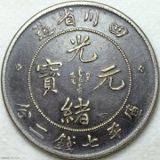 四川光绪七钱二分四角龙 老五彩(2)