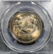 PCGS评级 MS66分第三套人民币长城币一元