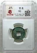 华夏-90 新莽货泉*4枚(1)