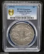 宣统年造 大清银币  PCGS XF92