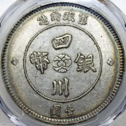 PCGS-AU53 四川军政府汉字壹圆 窖藏五彩