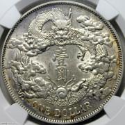NGC-UNC 宣统三年大清银币壹圆