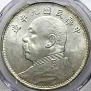 PCGS-MS62 民国九年袁世凯像壹圆海南版
