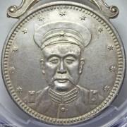 PCGS-AU 民国七年广东督军莫荣新赠护法银章
