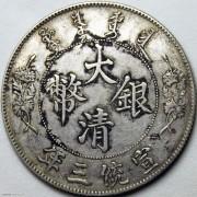 AU 宣统三年大清银币壹圆 浅版