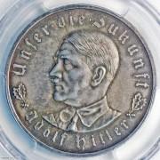 PCGS-SP64 1933年德国第三帝国元首执政纪念锁链鹰银章