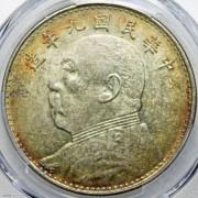 PCGS-MS62 民国九年袁世凯像壹圆海南9108