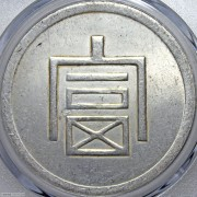 GBCA-MS61 富字正银一两