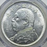 PCGS-MS62 民国九年袁世凯像壹圆海南6556