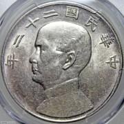 PCGS-AU55 民国二十二年孙中山像船洋壹圆