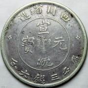 VF 四川宣统三钱六分 稀见 民国藏家旧藏