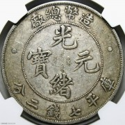 NGC-XF 造币总厂七钱二分