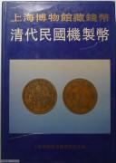 1995年《上博馆藏-清代民国机制币》上博编