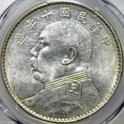PCGS-AU58 民国十年袁世凯像壹圆