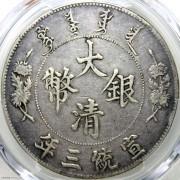 PCGS-VF92 宣统三年大清银币壹圆浅版