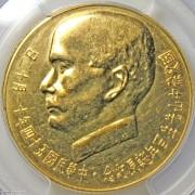 PCGS-UNC92 民国54年孙中山百年诞辰贰仟圆金币