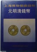 1994年《上博馆藏-元明清钱币》上博编