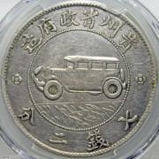 PCGS-XF92 贵州汽车壹圆两叶草